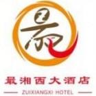 最湘西大酒店