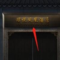 璞悦•凤凰酒店