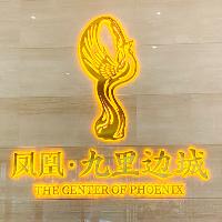 杭州世诚营销策划有限公司