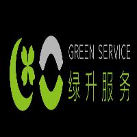 浙江绿升物业服务有限公司湖南分公司