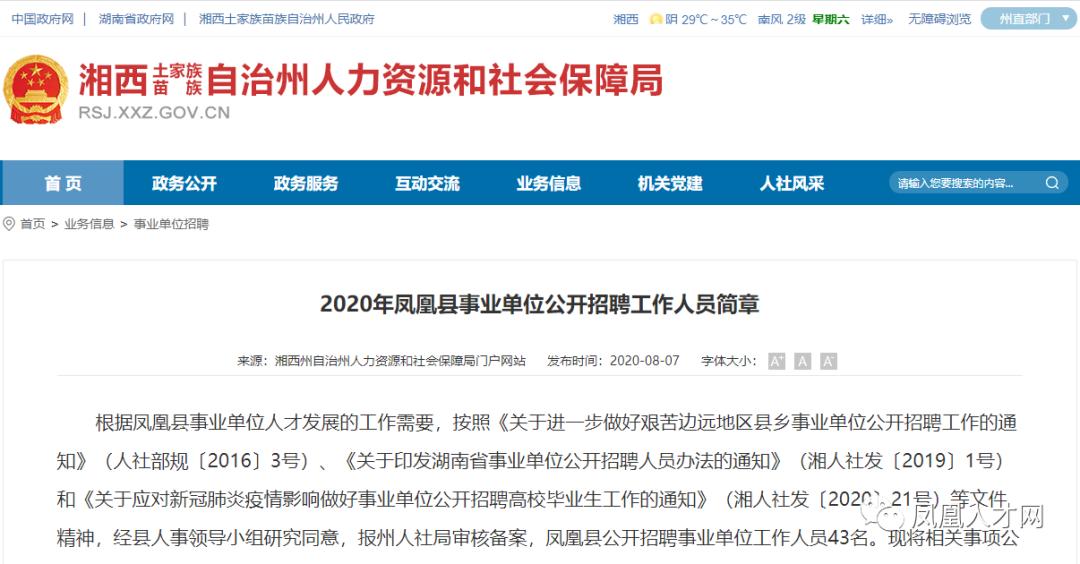2020凤凰县事业单位33个岗位公开招聘