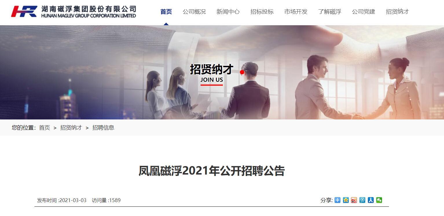 凤凰磁浮2021年公开招聘公告