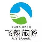 凤凰县飞翔旅游开发有限公司